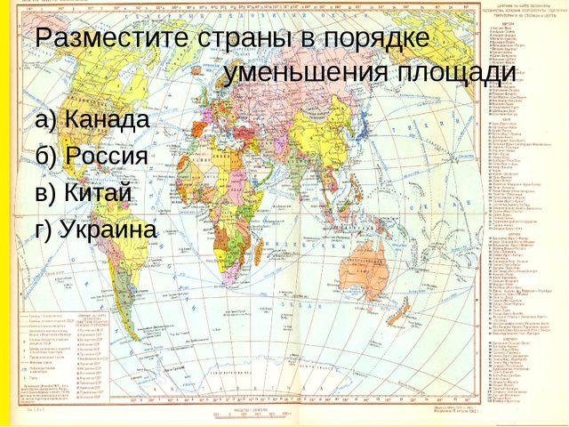 Разместите страны в порядке уменьшения площади а) Канада б) Россия в) Китай г...
