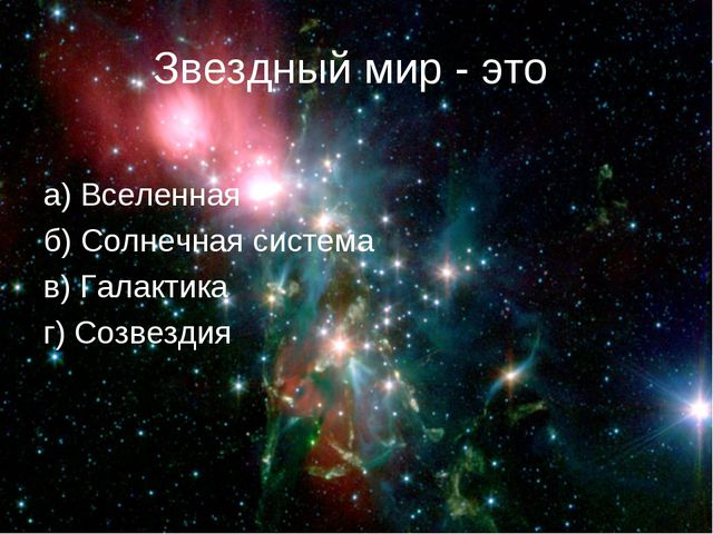 Звездный мир - это а) Вселенная б) Солнечная система в) Галактика г) Созвездия