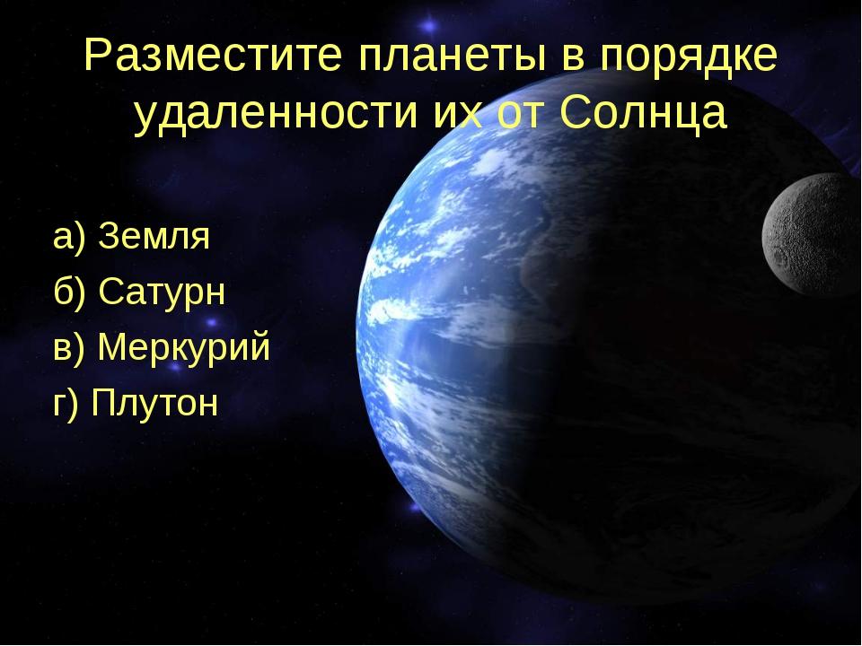 Разместите планеты в порядке удаленности их от Солнца а) Земля б) Сатурн в) М...