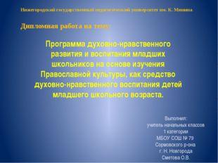 Нижегородский государственный педагогический университет им. К. Минина Диплом