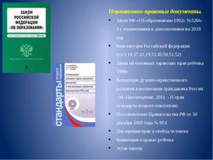 Нормативно-правовые документы. Закон РФ «Об образовании»1992г. №3266-1 с изме
