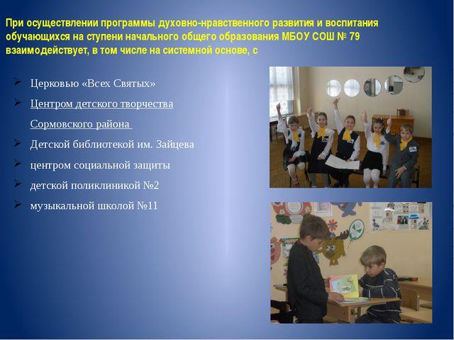 При осуществлении программы духовно-нравственного развития и воспитания обуча...