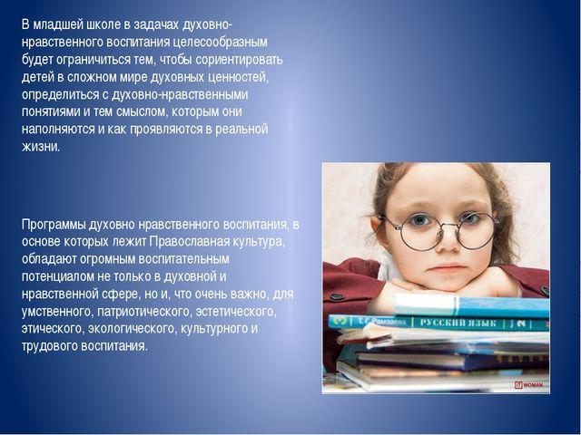В младшей школе в задачах духовно-нравственного воспитания целесообразным буд...