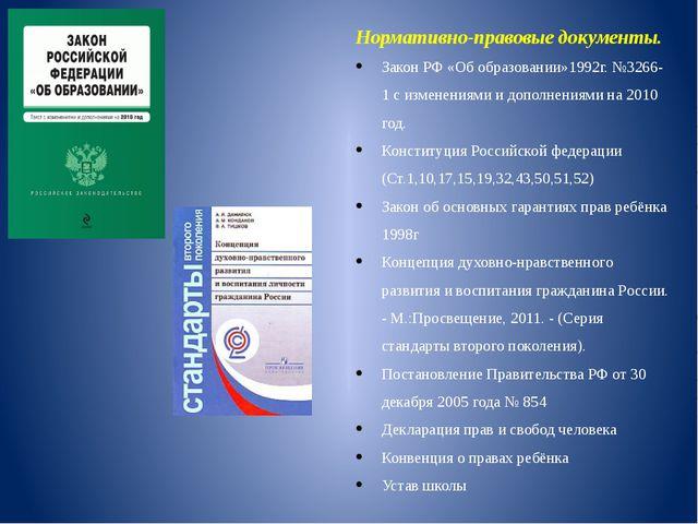 Нормативно-правовые документы. Закон РФ «Об образовании»1992г. №3266-1 с изме...