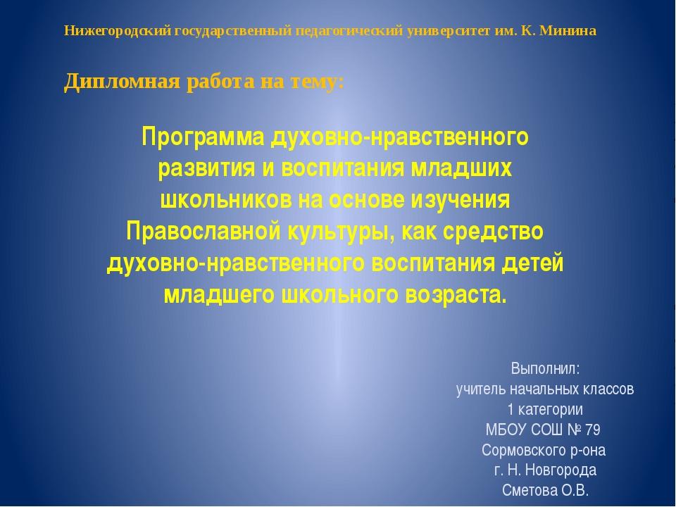 Нижегородский государственный педагогический университет им. К. Минина Диплом...