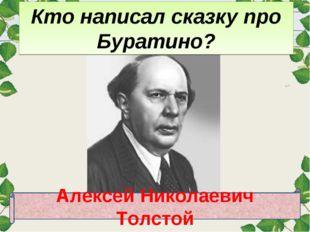 Алексей Николаевич Толстой Кто написал сказку про Буратино?