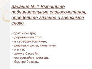 Задание № 1 Выпишите подчинительные словосочетания, определите главное и зави