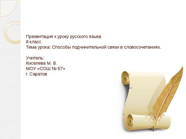Презентация к уроку русского языка 8 класс Тема урока: Способы подчинительно...