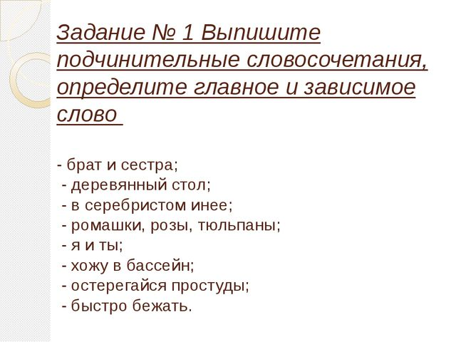 Задание № 1 Выпишите подчинительные словосочетания, определите главное и зави...