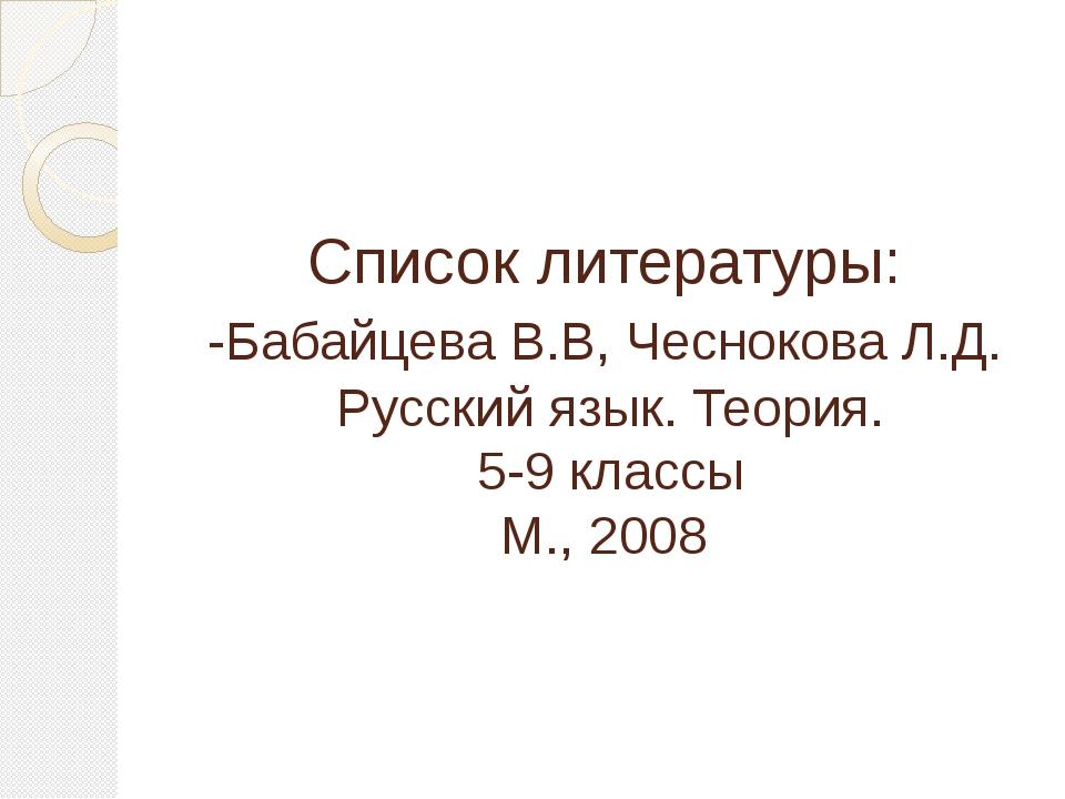 Список литературы: -Бабайцева В.В, Чеснокова Л.Д. Русский язык. Теория. 5-9 к...