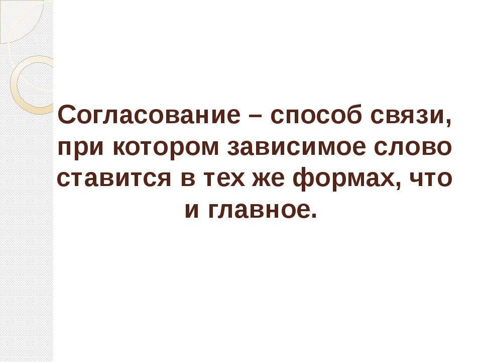 Согласование – способ связи, при котором зависимое слово ставится в тех же ф...