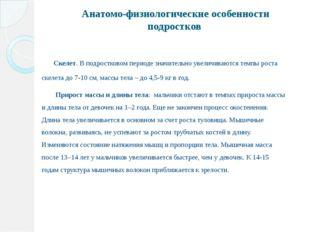 Анатомо-физиологические особенности подростков Скелет. В подростковом пери