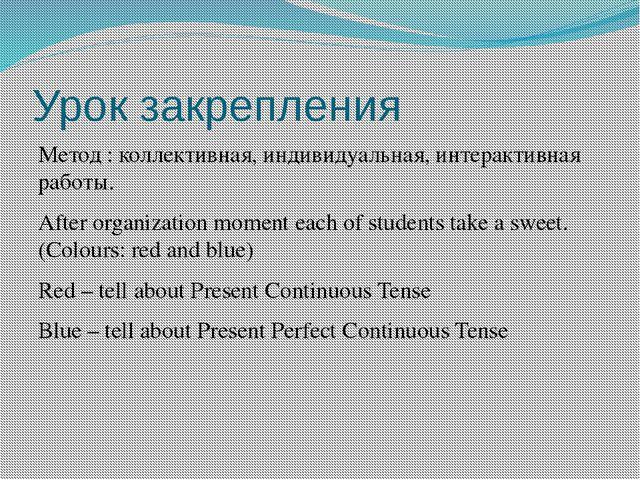 Урок закрепления Метод : коллективная, индивидуальная, интерактивная работы....