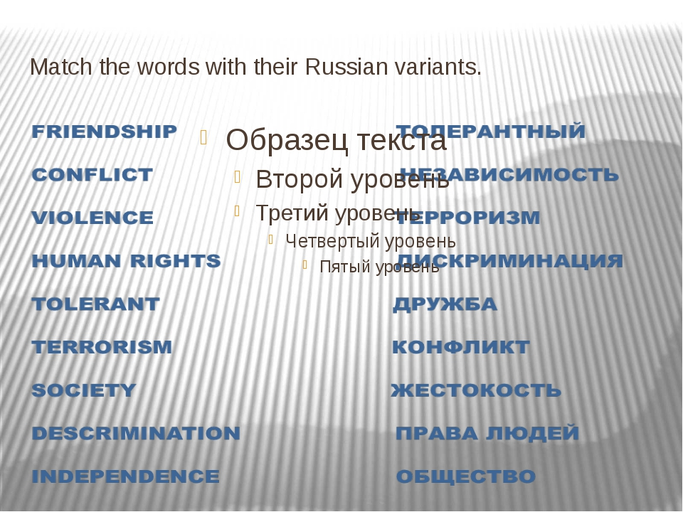 Match the words with their Russian variants.