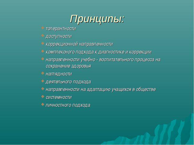 Принципы: толерантности доступности коррекционной направленности комплексного...