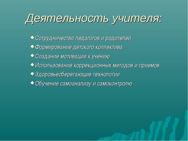 Деятельность учителя: Сотрудничество педагогов и родителей Формирование детск...