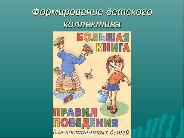 Формирование детского коллектива