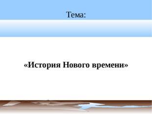 Тема: «История Нового времени»