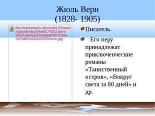 Жюль Верн (1828- 1905) Писатель. Его перу принадлежат приключенческие романы