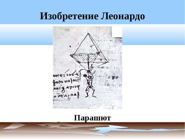 Изобретение Леонардо Парашют
