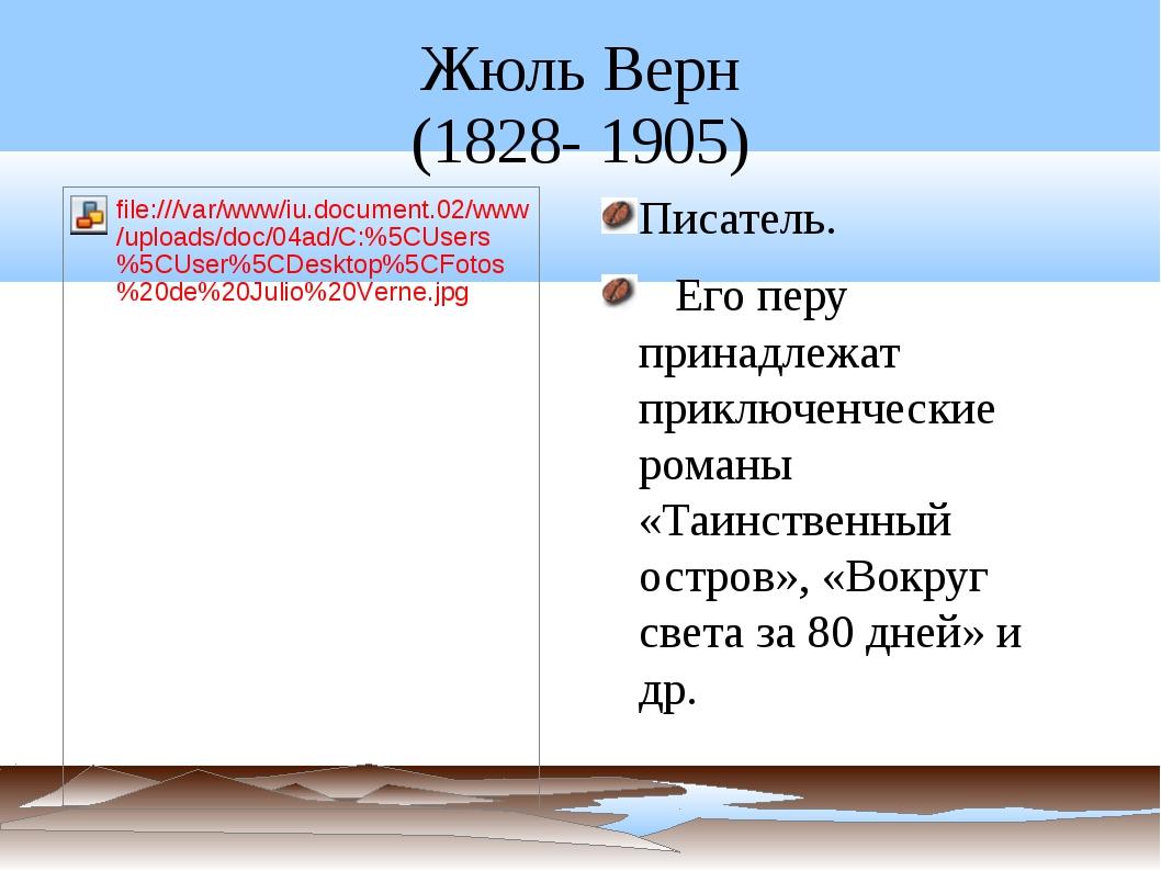 Жюль Верн (1828- 1905) Писатель. Его перу принадлежат приключенческие романы...