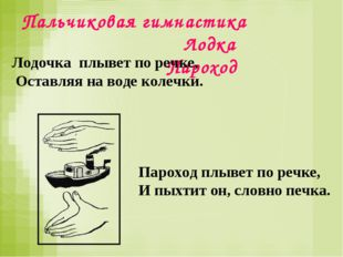 Пальчиковая гимнастика Лодка Пароход Лодочка плывет по речке, Оставляя на во
