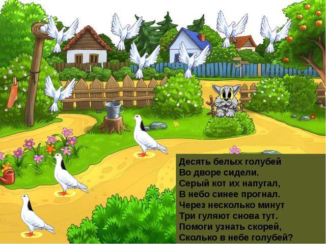 Десять белых голубей Во дворе сидели. Серый кот их напугал, В небо синее прог...