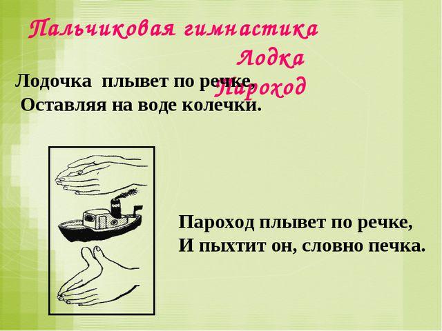 Пальчиковая гимнастика Лодка Пароход Лодочка плывет по речке, Оставляя на во...