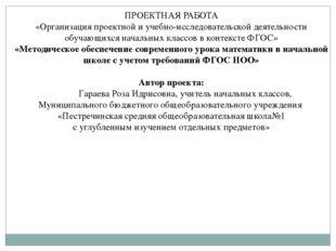 ПРОЕКТНАЯ РАБОТА «Организация проектной и учебно-исследовательской деятельно