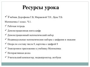 Учебник Дорофеева Г.В, Мираковой Т.Н., Бука Т.Б. Математика 1 класс. Ч.1. Раб