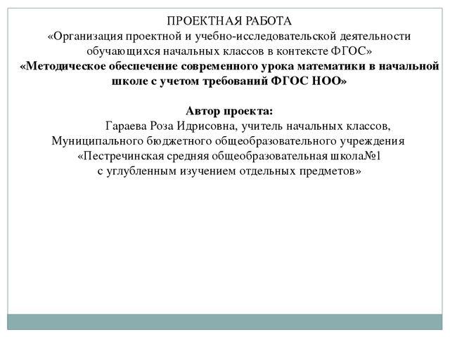 ПРОЕКТНАЯ РАБОТА «Организация проектной и учебно-исследовательской деятельно...