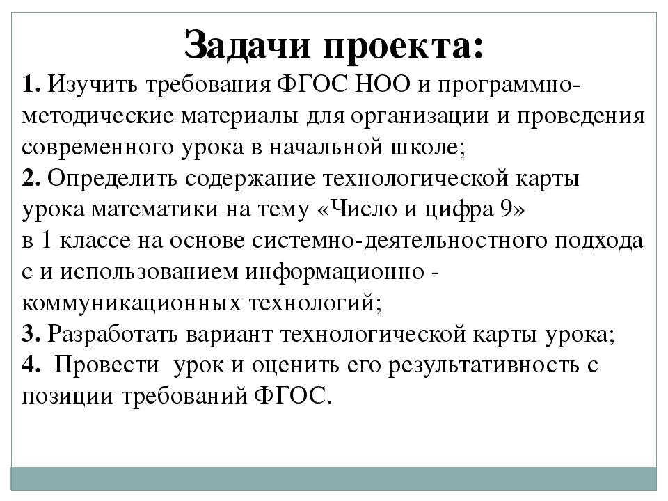 Задачи проекта: 1. Изучить требования ФГОС НОО и программно-методические мате...