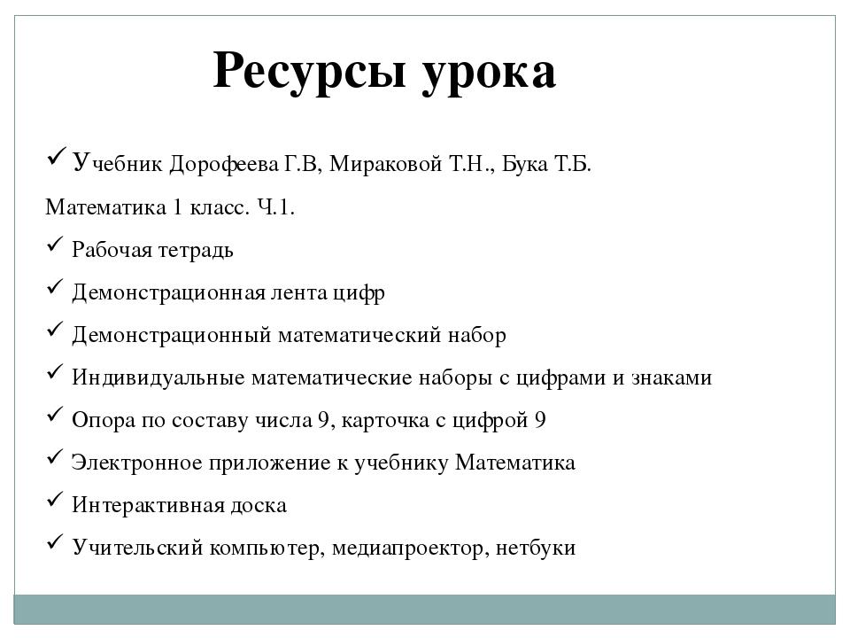 Учебник Дорофеева Г.В, Мираковой Т.Н., Бука Т.Б. Математика 1 класс. Ч.1. Раб...