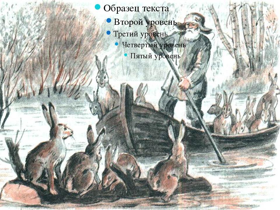 Сказка о дедушке мазае и зайцах картинки