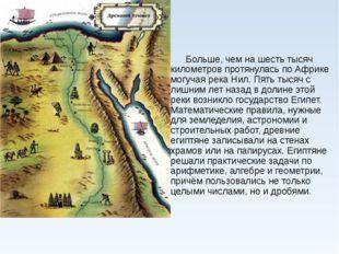 Больше, чем на шесть тысяч километров протянулась по Африке могучая река Нил