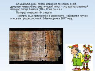 Самый большой, сохранившийся до наших дней, древнеегипетский математический
