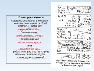 В папирусе Ахмеса содержатся задачи, в которых неизвестное имеет особый симв