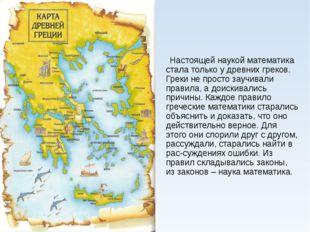 Настоящей наукой математика стала только у древних греков. Греки не просто з
