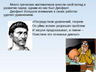 Много греческих математиков внесли свой вклад в развитие науки, одним из них