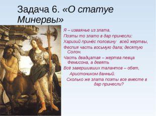 Задача 6. «О статуе Минервы» Я – изваянье из злата. Поэты то злато в дар прин