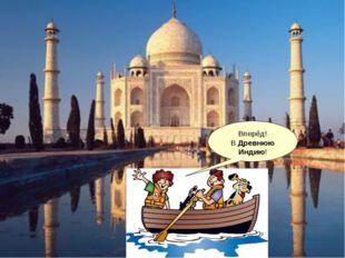 Вперёд! В Древнюю Индию!
