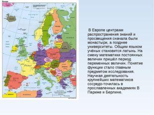 В Европе центрами распространения знаний и просвещения сначала были монастыр