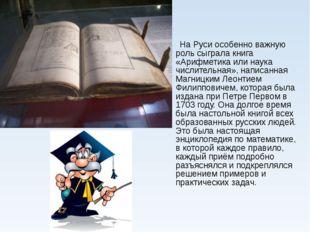 На Руси особенно важную роль сыграла книга «Арифметика или наука числительна