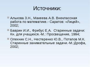 Источники: Альхова З.Н., Макеева А.В. Внеклассная работа по математике.- Сара