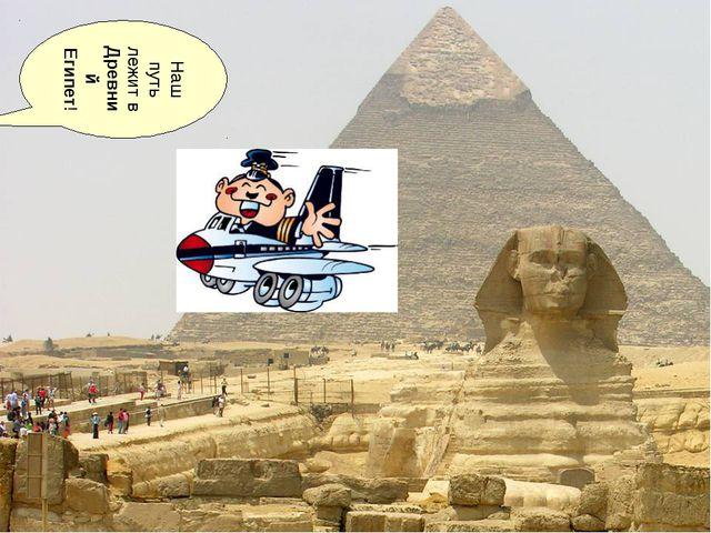Наш путь лежит в Древний Египет!