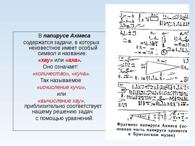 В папирусе Ахмеса содержатся задачи, в которых неизвестное имеет особый симв...