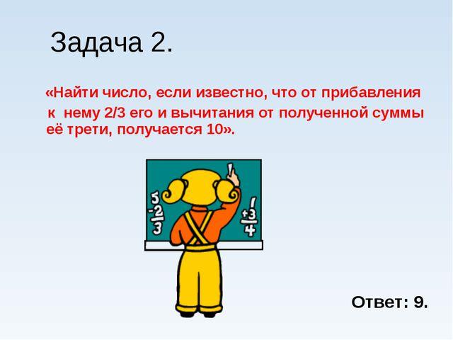 Задача 2. «Найти число, если известно, что от прибавления к нему 2/3 его и вы...