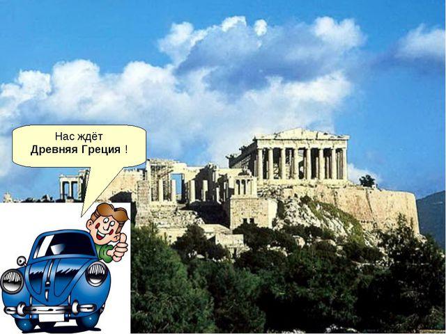 Нас ждёт Древняя Греция !