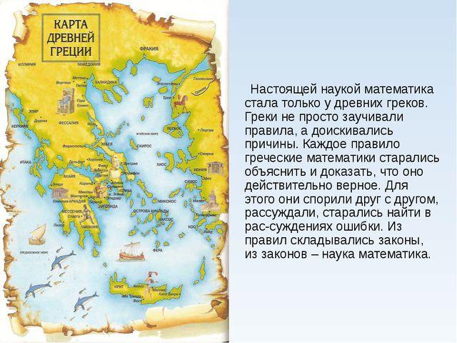 Настоящей наукой математика стала только у древних греков. Греки не просто з...