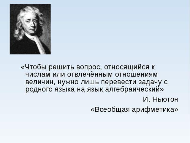 «Чтобы решить вопрос, относящийся к числам или отвлечённым отношениям величи...